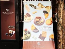 今年もLaLa-chocolatをよろしくお願い致します