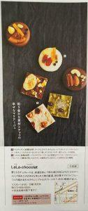 TOKK掲載中のLaLa-chocolat