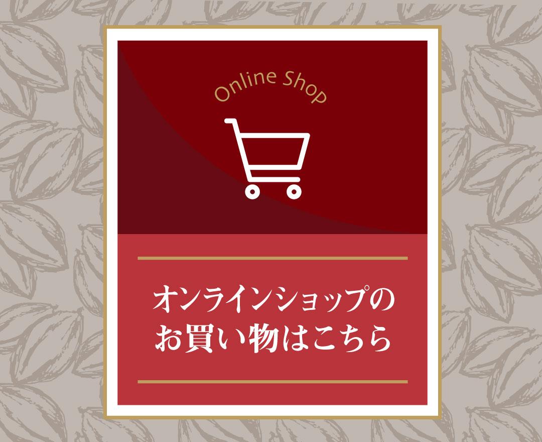 オンラインショップの買い物はこちら